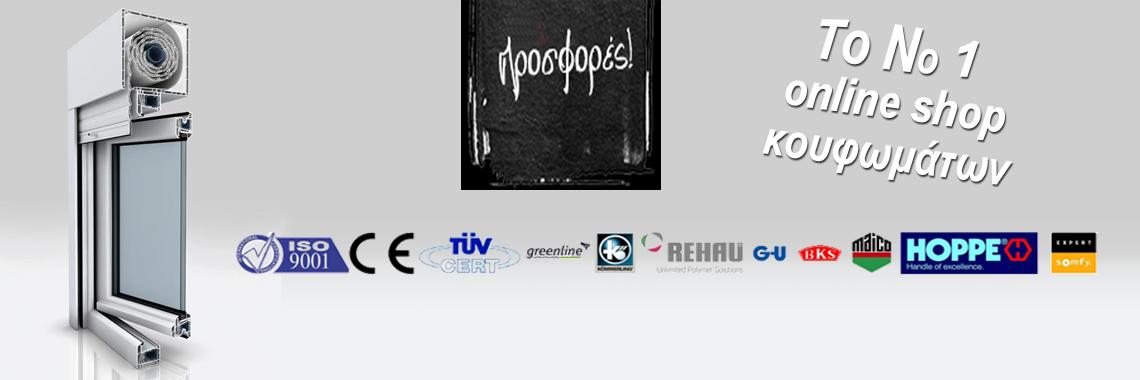 prosfores_e-koufomata.gr